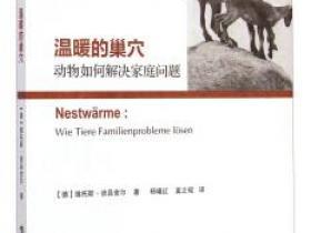温暖的巢穴 动物如何解决家庭问题[Nestwarme:Wie Tiere Familienprobleme Losen]pdf