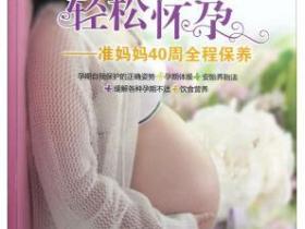 轻松怀孕 准妈妈40周全程保养pdf
