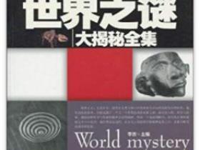 世界之谜大揭秘全集pdf