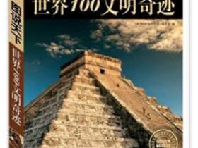 图说天下 国家地理系列 世界100文明奇迹pdf