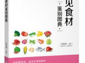 常见食材 鉴别图典pdf