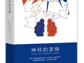神经的逻辑 谜样的人类行为和解谜的人脑机制pdf