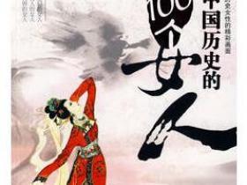 影响中国历史的100个女人pdf