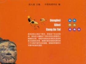中国国家地理 东北 西北 港澳台pdf