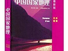 中国国家地理 中南 西南(最新版)pdf