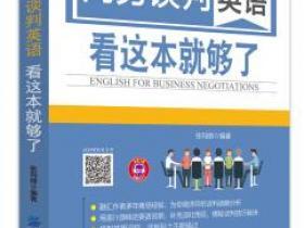 商务谈判英语 看这本就够了pdf
