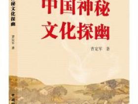 中国神秘文化探幽pdf