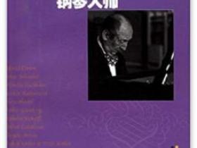 20世纪钢琴大师pdf