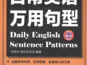 日常英语万用句型pdf