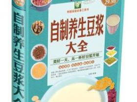 中国家庭必备工具书 自制养生豆浆大全(超值全彩白金版)pdf