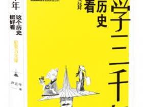 国学三千年 这个历史挺好看 启蒙与交锋[Three Thousand Years of Sinology]pdf