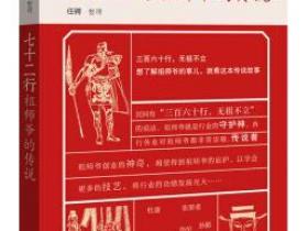 七十二行祖师爷的传说pdf