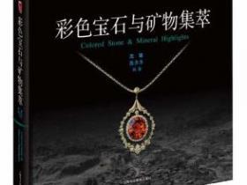 彩色宝石与矿物集萃pdf