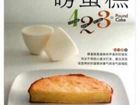 时尚甜品系列 磅蛋糕123pdf