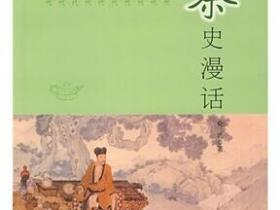 茶史漫话pdf