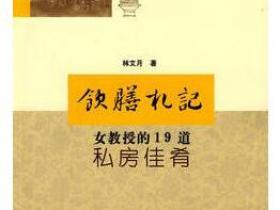 饮膳札记 女教授的19道私房佳肴pdf
