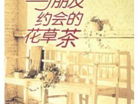 与朋友约会的花草茶pdf