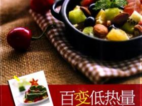 百变低热量沙拉 让你吃得好不长肉变苗条pdf