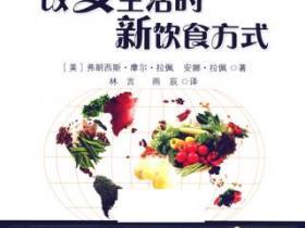 改变生活的新饮食方式pdf