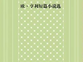 欧 亨利短篇小说选pdf