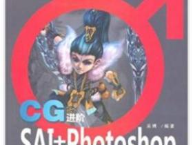 CG进阶 SAI+Photoshop男性动漫角色绘制技法pdf