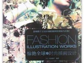 FASHION ILLUSTRATION WORKS 惊艳全球的时尚插画设计pdf