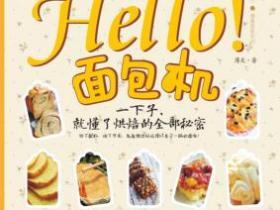 Hello!面包机pdf