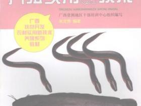 塘角鱼黄鳝养殖实用新技术pdf
