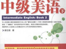 赖世雄中级美语 下pdf