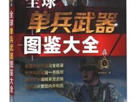 全球单兵武器图鉴大全pdf