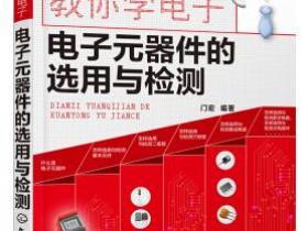 门老师教你学电子 电子元器件的选用与检测pdf