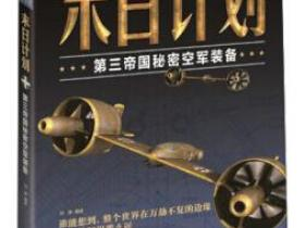 末日计划 第三帝国秘密空军装备pdf
