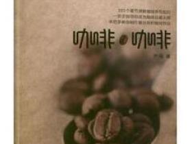 咖啡 咖啡pdf