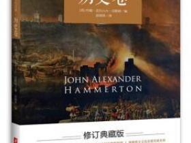 西方文化经典 历史卷pdf