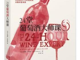 24堂葡萄酒大师课[The 24-Hour Wine Expert]pdf