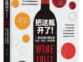 把这瓶开了 一看就懂的葡萄酒品鉴 配餐 选购指南pdf