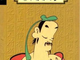 蔡志忠中国古籍经典漫画 珍藏版 中庸 和谐的人生pdf