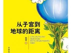 从子宫到地球的距离 儿童性教育家庭读本pdf