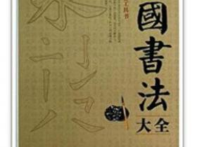 中国书法大全pdf