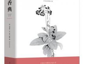 香典 手绘彩图修订版pdf