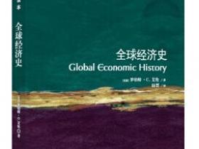 牛津通识读本 全球经济史[Global Economic History:A Very Short Introduction]pdf