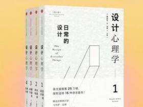 设计心理学(1-4册)pdf