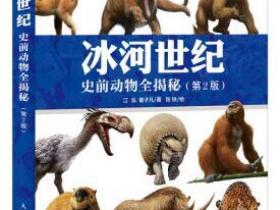 冰河世纪 史前动物全揭秘(第2版)pdf