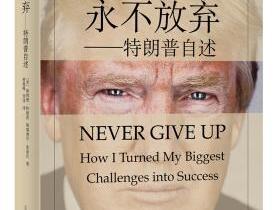 永不放弃 特朗普自述[Never Give Up]pdf