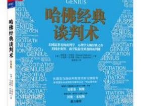 哈佛经典谈判术(经典版)[Negotiation Genius : How to Overcome Obstacles a]pdf