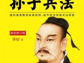 华杉讲透孙子兵法(精装修订版)pdf