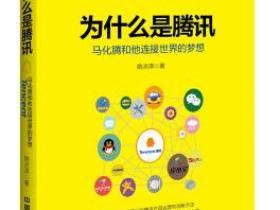 为什么是腾讯 马化腾和他连接世界的梦想pdf