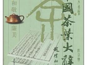 中国茶叶大辞典pdf