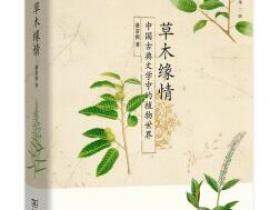 草木缘情 中国古典文学中的植物世界(第二版)pdf