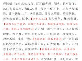 三国演义毛宗岗批评本pdf
